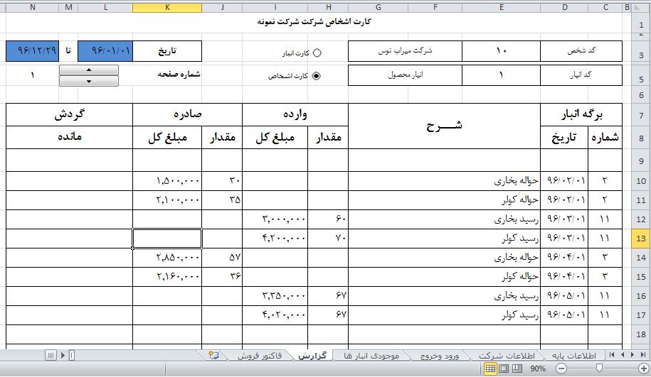 اکسل انبار و فروش