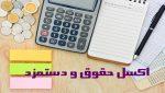 فایل اکسل حقوق و دستمزد