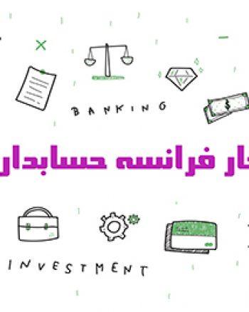 برنامه های کاربردی حسابداری